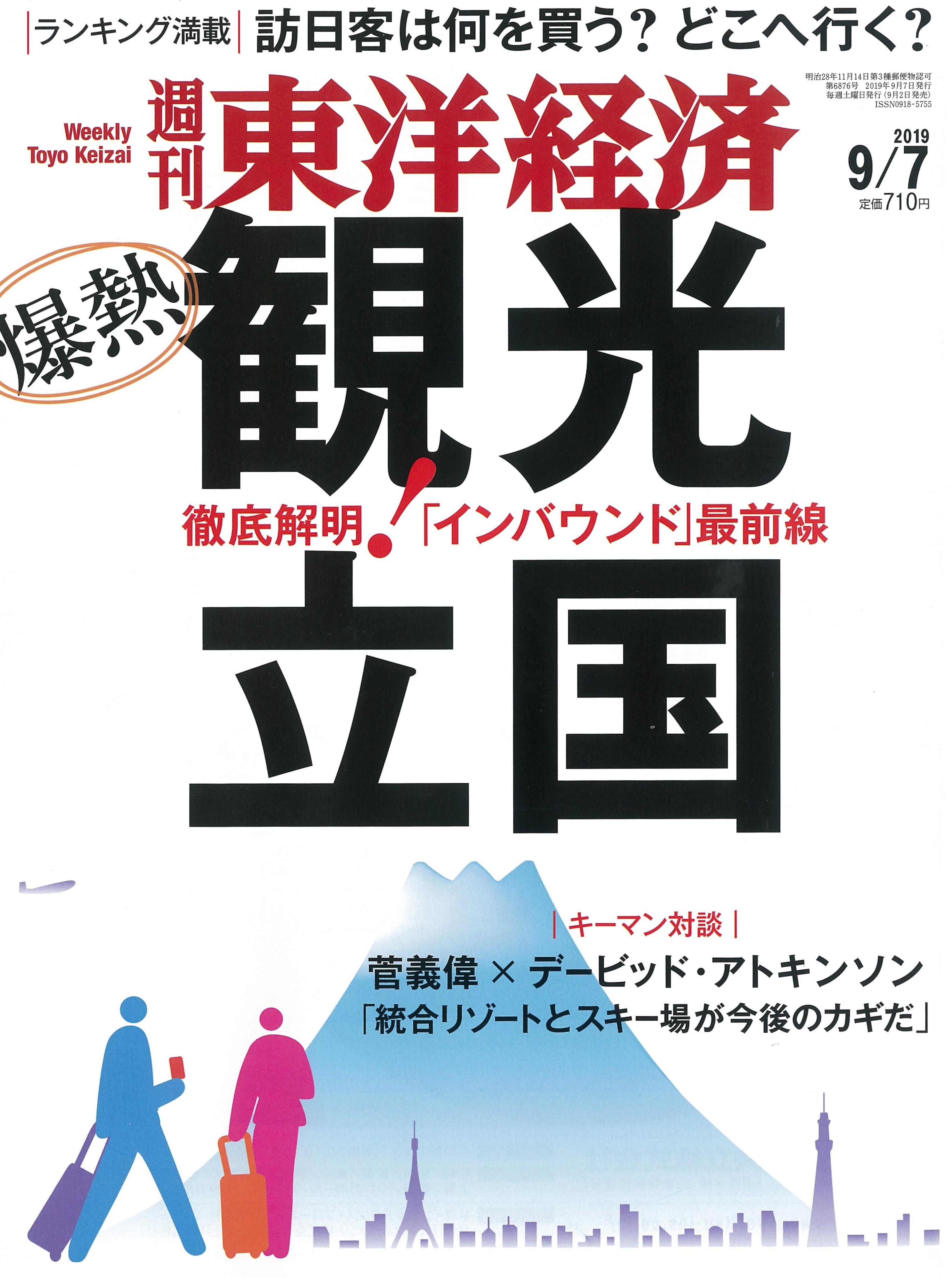 『週刊 東洋経済』インバウンド関連インタビュー記事掲載について