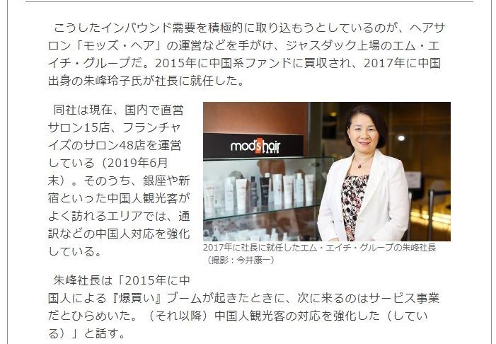 『東洋経済ONLINE』1回3万円、中国人が「銀座の美容院」に通うわけ