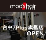モッズ・ヘア台中7Plus(七期)旗艦店が台湾・台中にグランドオープンいたしました。